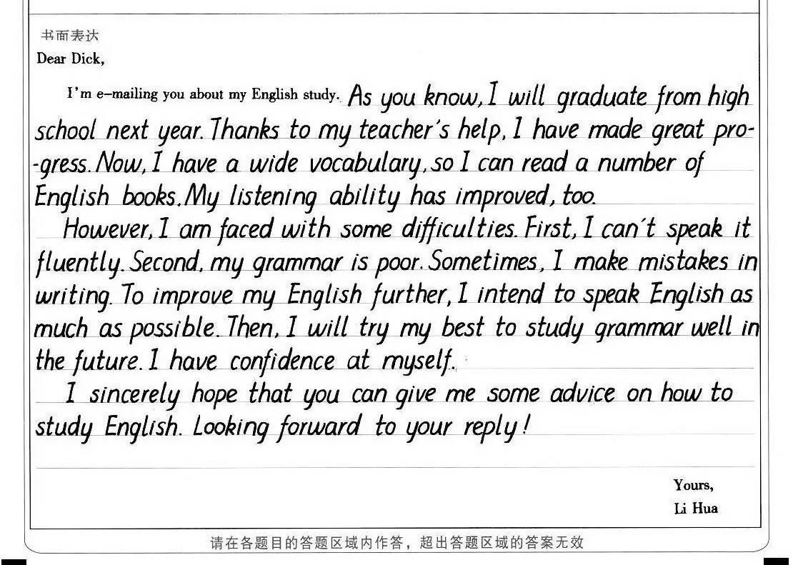 这些好看的字体是如何练成的,来看看衡中老师的高标准严要求!