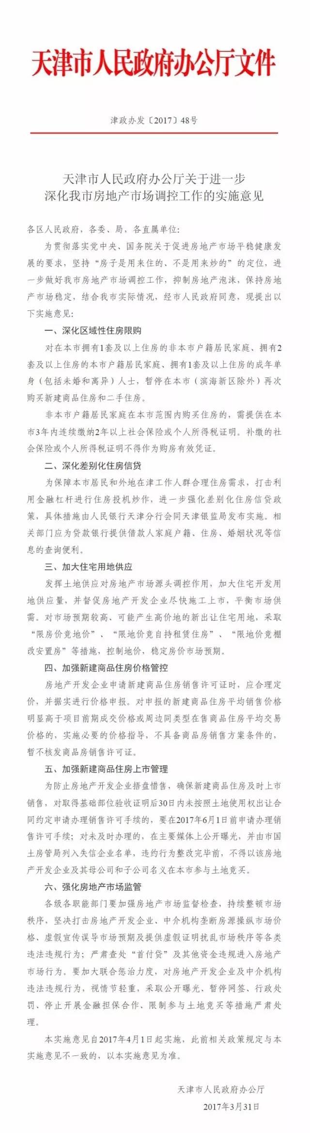 武清限购政策2017