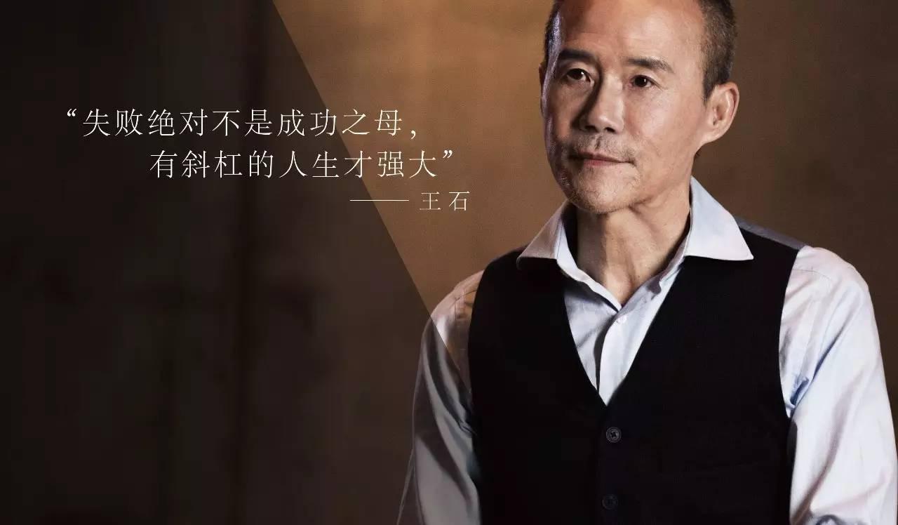 王石、冯仑、吴晓波对话:人生够不够强大?斜杠决定!-搜狐科技