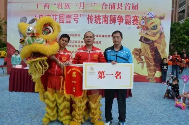 合浦县西场洪氏醒狮团队获得比赛的第一名图片