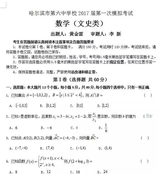 2017哈六中一模试卷出炉!哈市家长:为什么高三模考后果不重要?(责编保举:高测验题jxfudao.com)