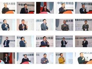 中国大数据应用最佳实践案例论坛