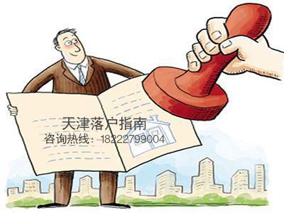 天津人才引进落户-条件-办理流程及所需资料