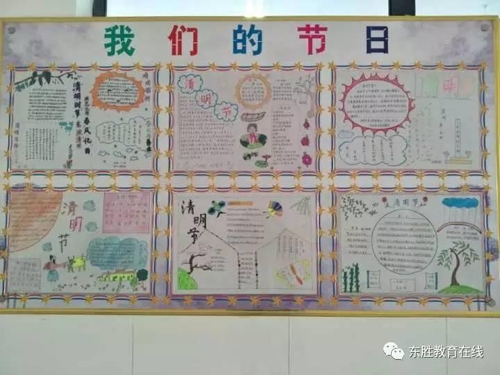 清明节日小报图片