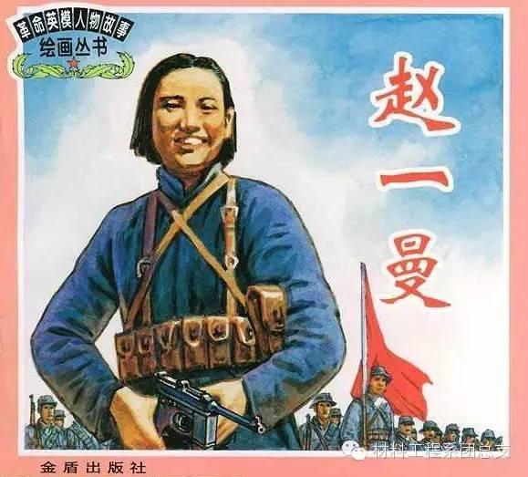 革命先烈的英雄事迹大全——赵一曼