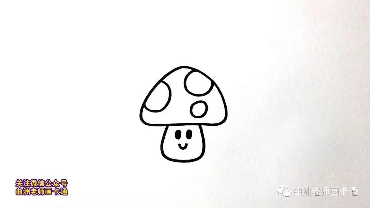 曲洲老师画卡通:少儿简笔画系列—蘑菇