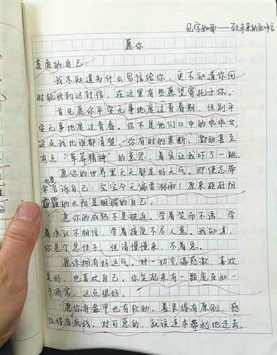 """【教育资讯】初中生""""见字如面""""书信体作文爆红!图片"""