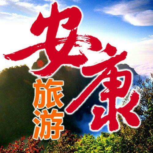 【秦巴君良心推荐】清明节小长假安康自驾游线路
