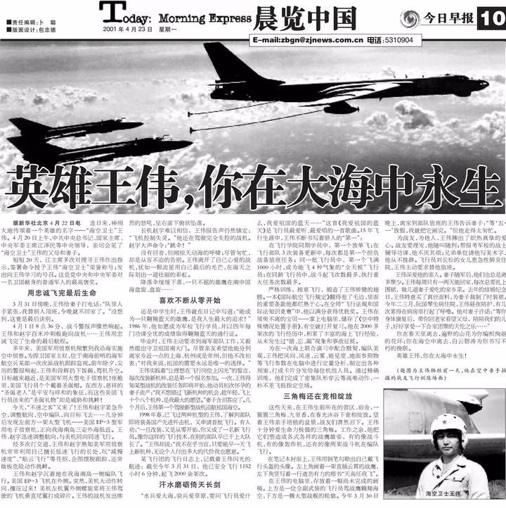2 浙江湖州籍飞行员王伟,祖国命你立即返航