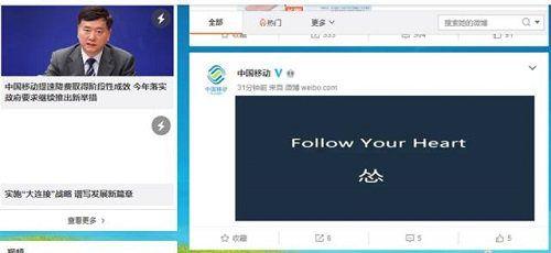 全网通终端行动发布会举行,中国移动表态:认怂!