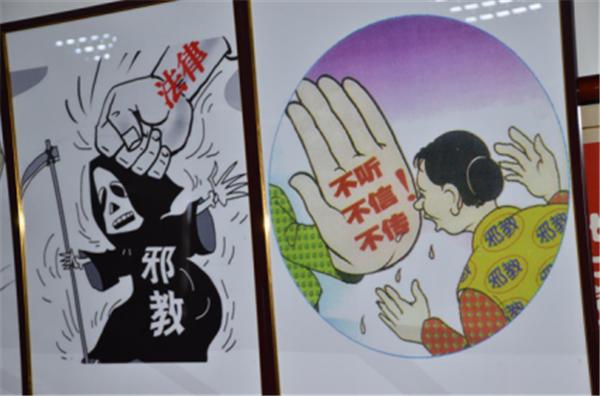 三晋大地反邪教警示教育宣传进社区图片