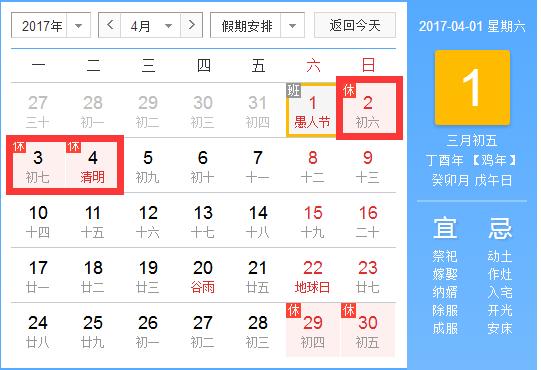 2017年腾佑科技清明小长假通知