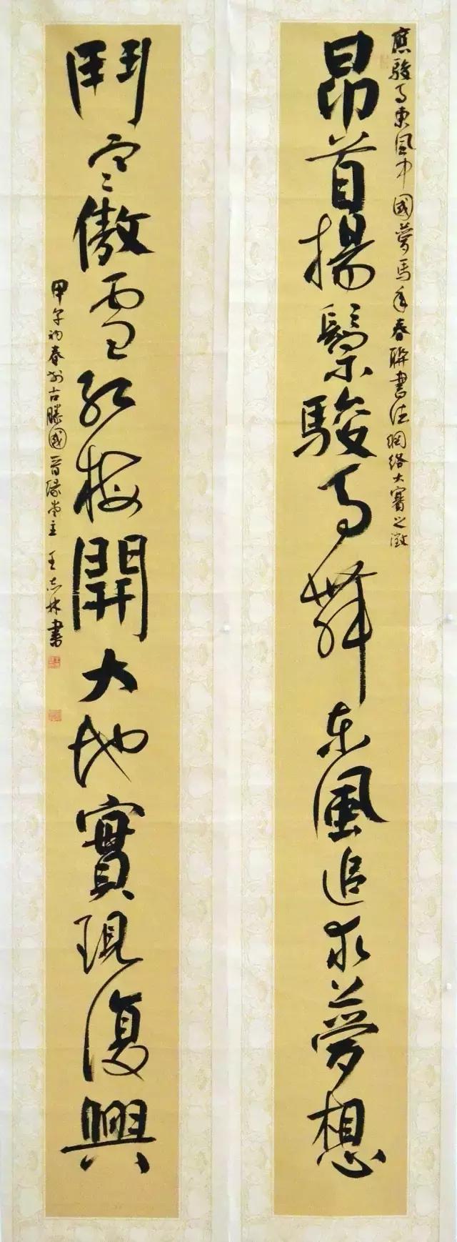 """其中参加 """"骏马东风中国梦""""春联书法大赛,获得一等奖."""