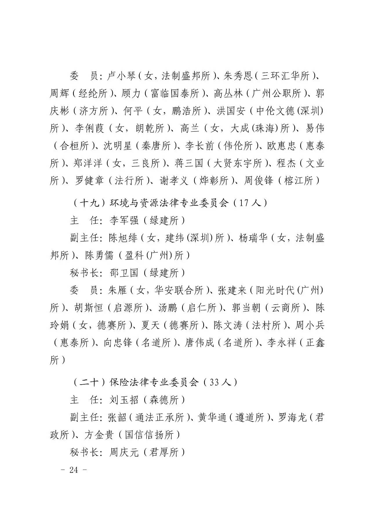 平面构成_广东人口构成