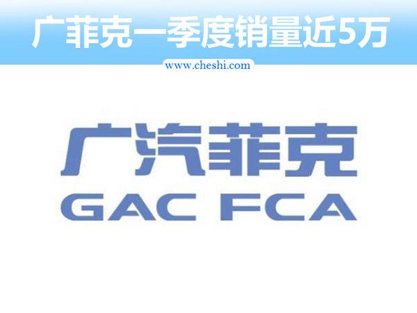 广汽菲克一季度销量近5万 同比增幅达75%