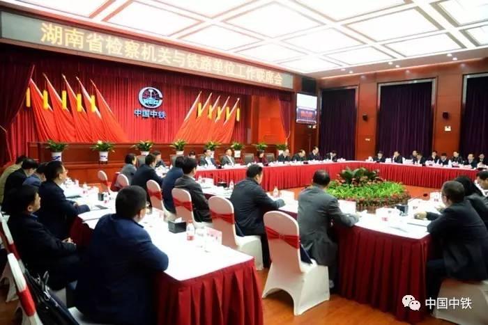 中国中铁要闻播报