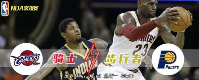 竞彩篮球:骑士VS步行者 芬森回归战皇帝