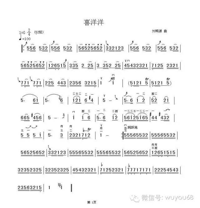 349x400 - 68kb - jpeg 二胡独奏赛马谱 二胡教学视频指法 免费二胡独图片