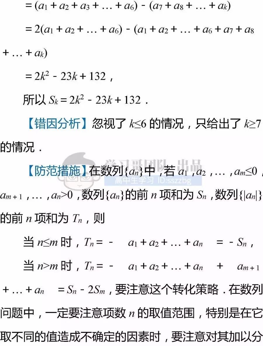 高中数学【所有重点知识】知识结构图汇总!附各专题易错题详解