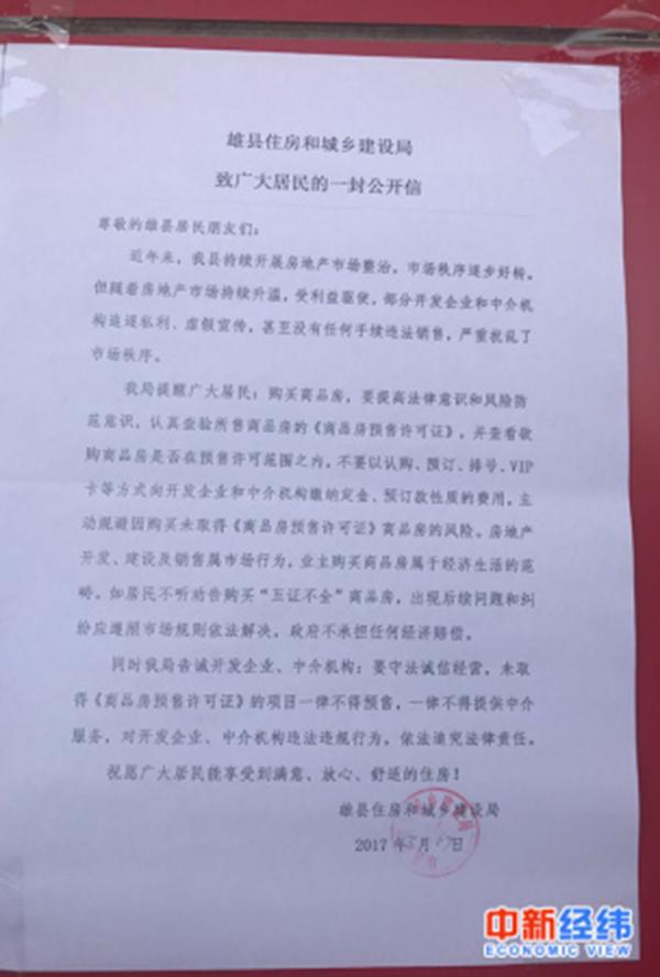 探访河北雄县:售楼处围满特警,外地购房者一大早赶来欲买房(组图)