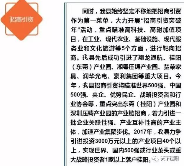 桂阳gdp_桂阳财政收入与GDP关联度分析(2)