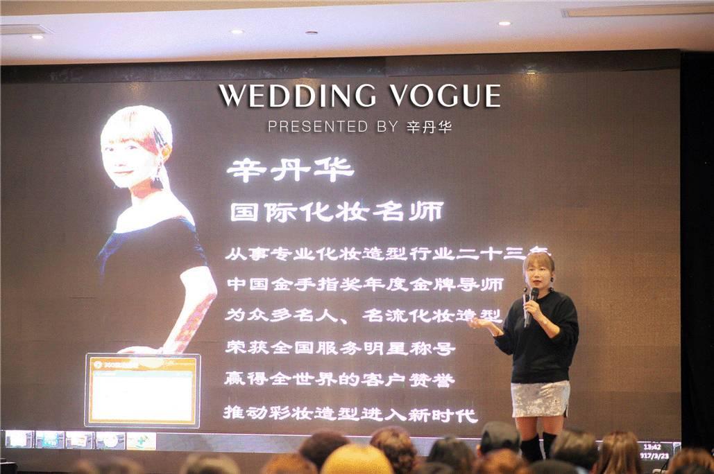 彩妆秀创始人辛丹华联合上海美发美容行业协会举办【美妆大赏发布会】图片