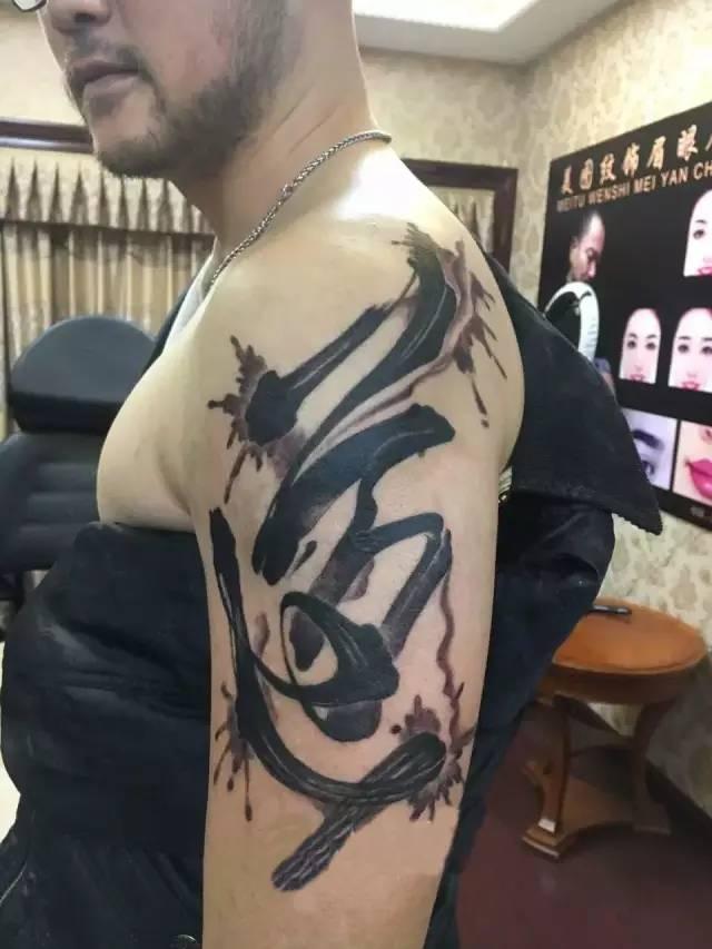 中国书法纹身