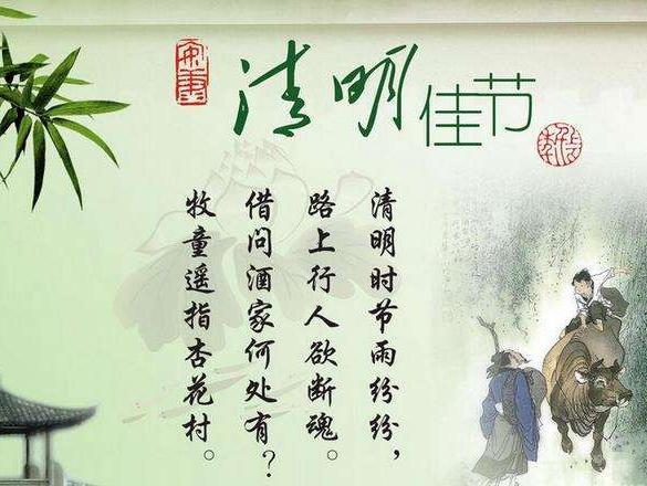 清明节必读的10首最美古诗词!