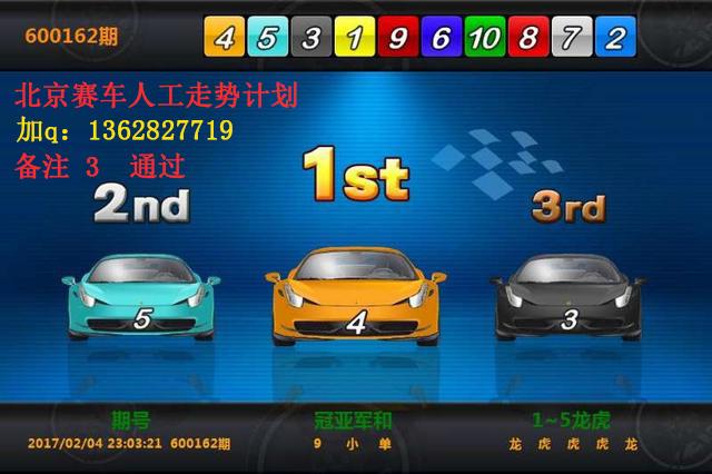 北京赛车游戏冠亚军五码计划,有图有真相长期稳赢