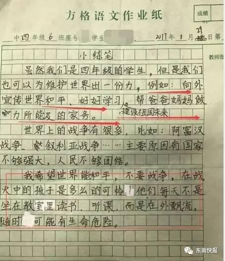 学生让老师写作文你灵柩躺在爸爸里,不太杨林上海小学图片