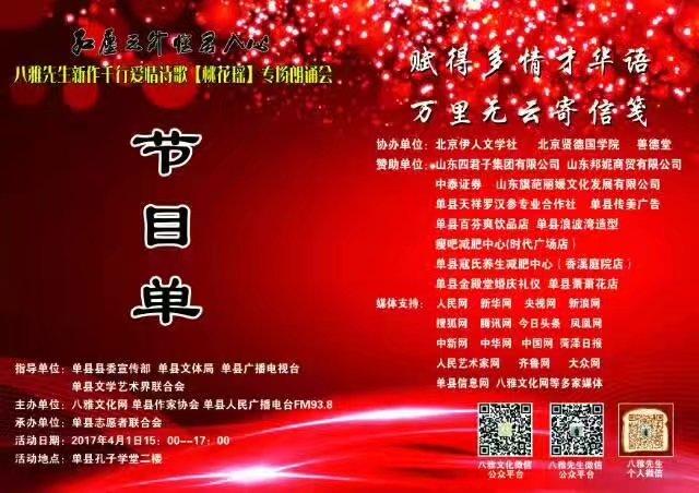 八雅先生新作千行爱情诗歌——《桃花谣》作品朗诵会在单县孔子学堂成功举办图2