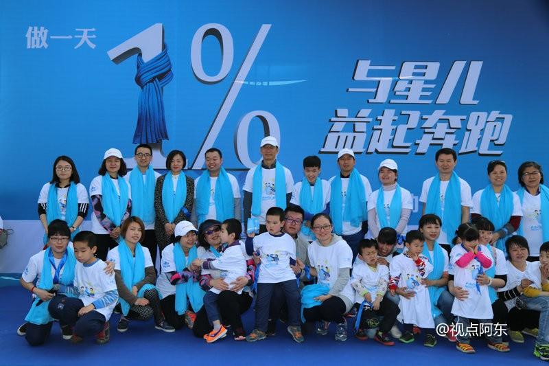 """西安千名志愿者与自闭症儿童同奔跑  倡导""""做一天1"""" - 视点阿东 - 视点阿东"""