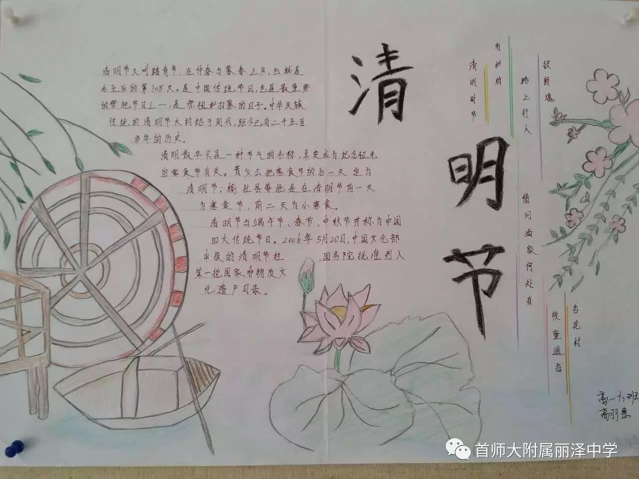 在编写手抄报的过程中,感觉到中国传统的亲情,友善和睦的文化内涵