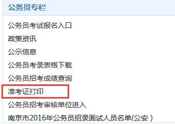 2017江苏公务员考试成绩查询官网:准考证号找回方法