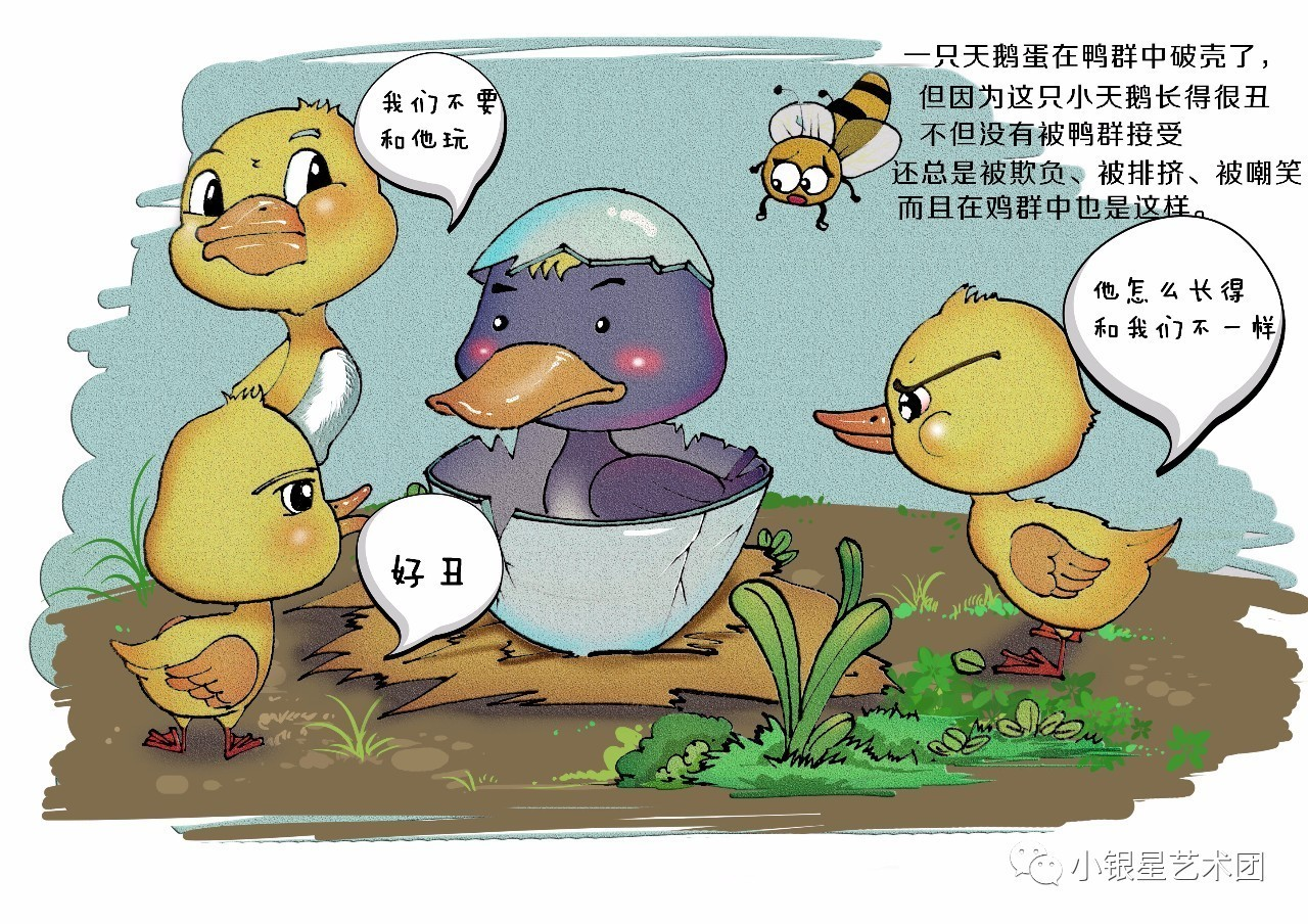 丑小鸭变白天鹅的言情小说
