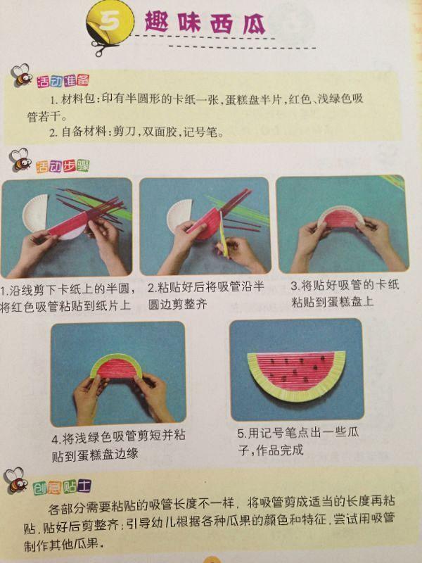 简单的手工制作,含有详细步骤(可作六一用)