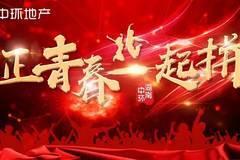 【湖南·中环】来自三千黄金甲的战书!你准备好了吗?