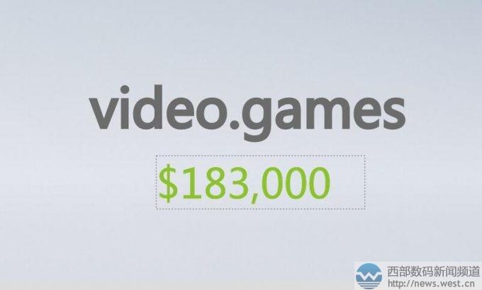 新顶级域名再曝高价交易!Video.games126万元成交