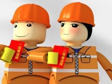 二建法规重点|施工企业从业资格制度