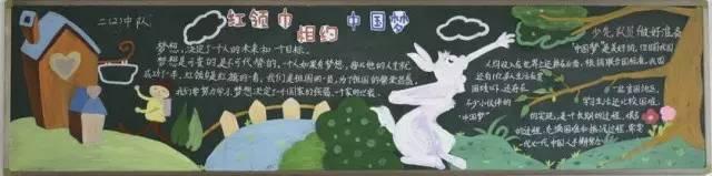 童心共筑中国梦,追逐梦想心飞扬.