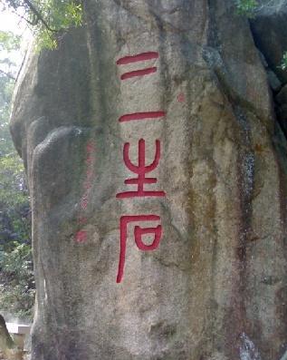 三生石的传说,因果轮回缘定三生,感叹人生智慧