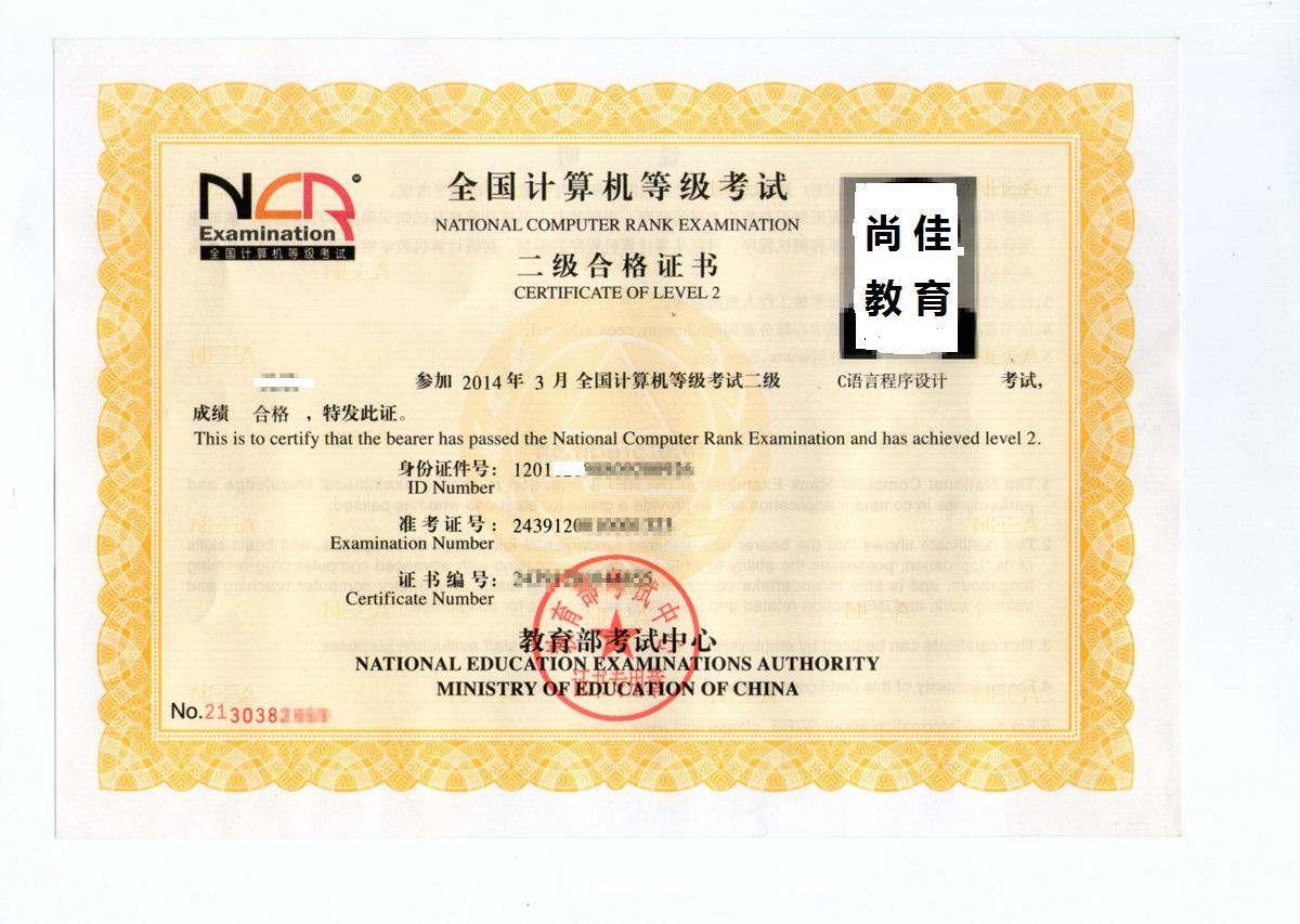 在天津,计算机二级证书重要吗?