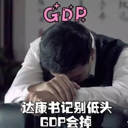 搞笑表情|我是李达康,我为GDP代言带卢克我表情包懂我图片
