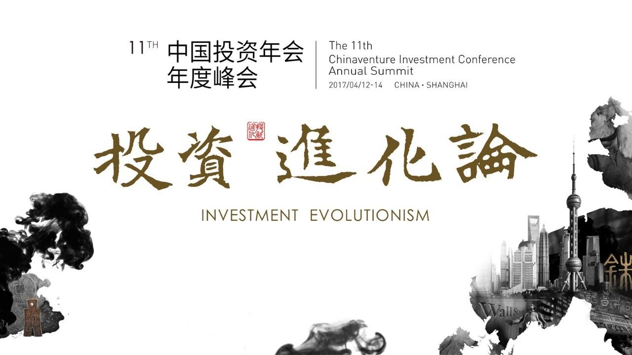 """别创一格,""""第十一届中国投资年会年度峰会""""即将点亮上海"""