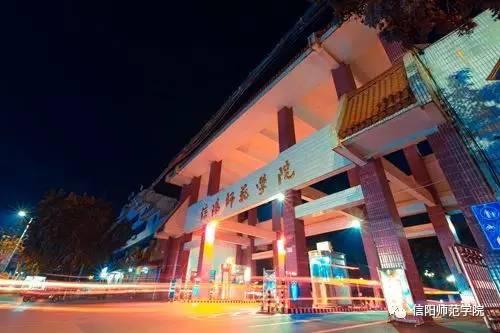 信阳师范学院更名为毛尖大学可好