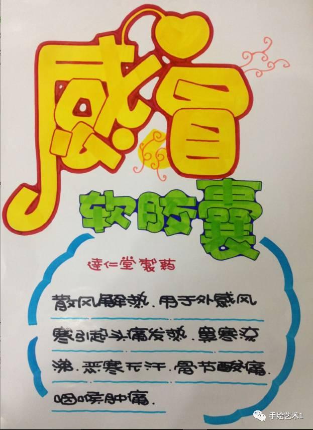【手绘pop】这种感冒软胶囊的海报做出来药品一定好卖