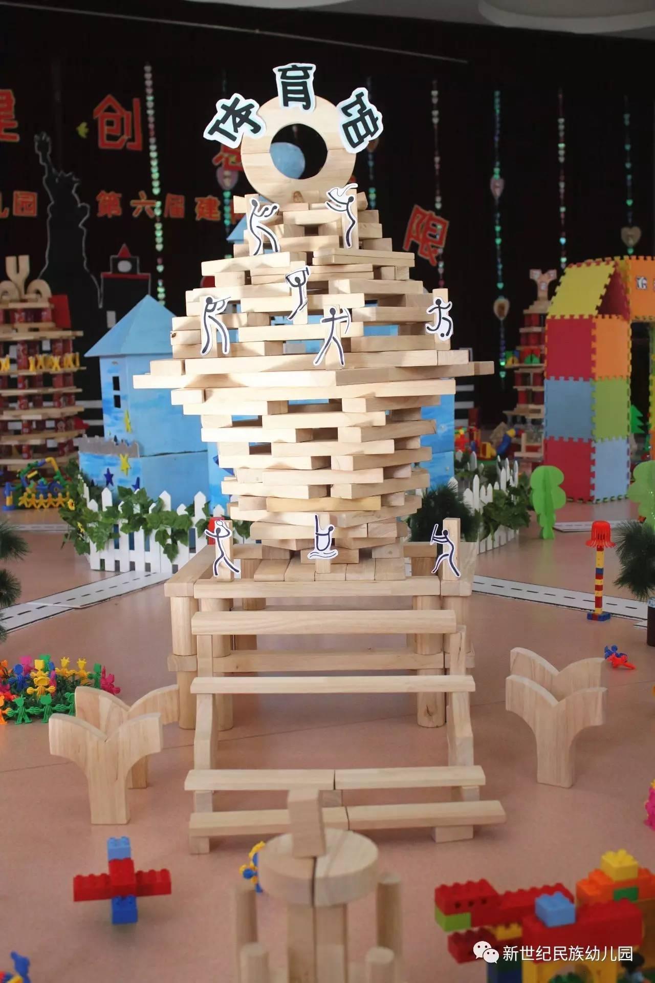 【未来之城】快乐搭建 创意无限——新世纪民族幼儿园