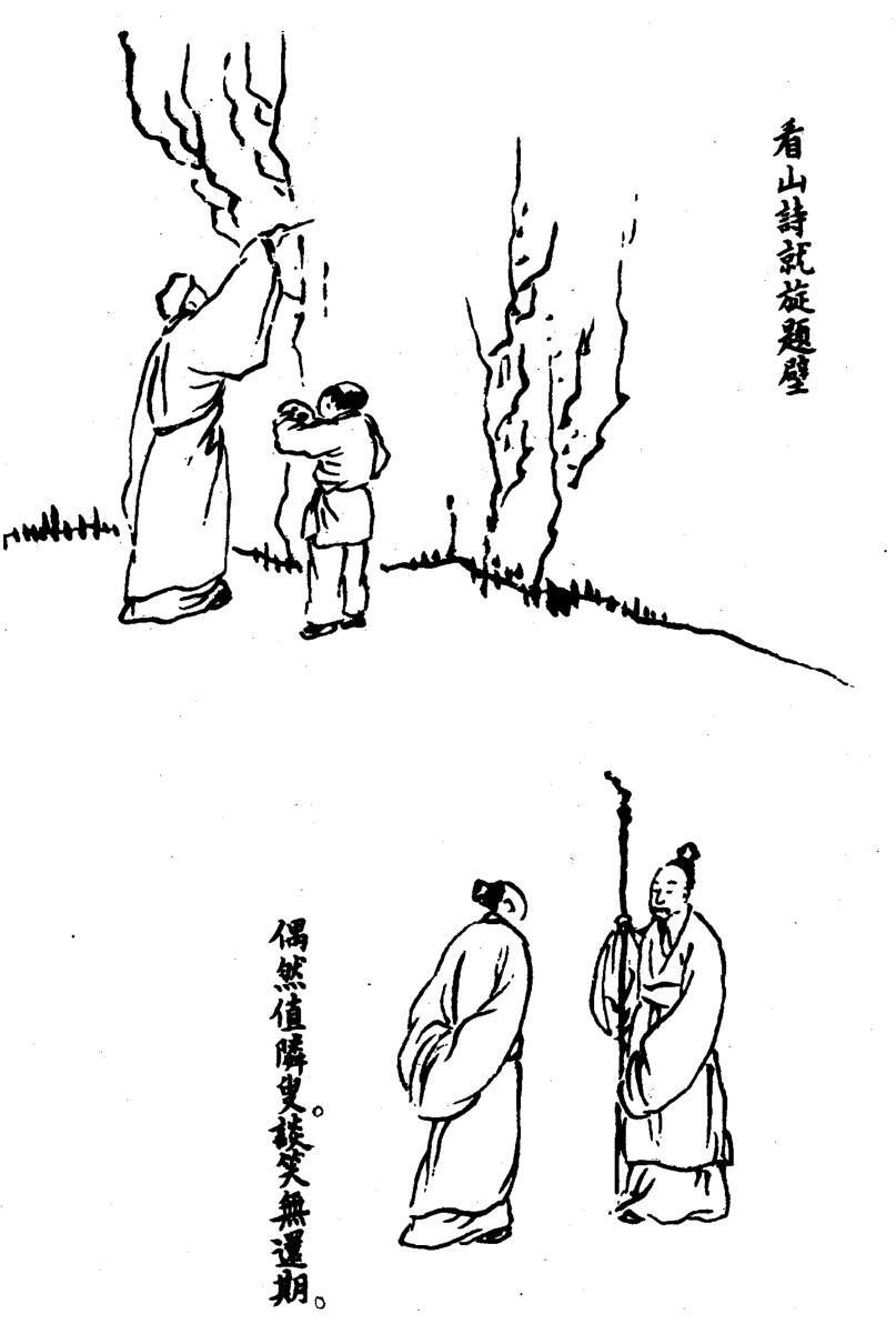 山水画点景人物百余式图例 - 闲云野鹤  - 闲云野鹤 博客
