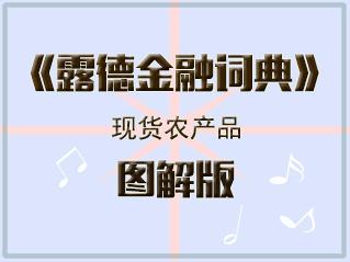 """露德现货基础知识图解(2-2)""""出入金处理"""""""