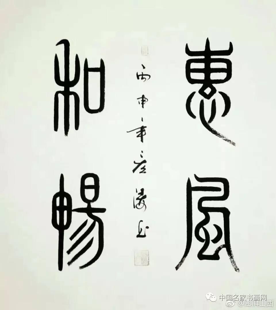 弓彦涛老师 小篆书法作品欣赏